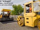 Фото в Строительство и ремонт Другие строительные услуги Компания OOO АСФАДОР предлагает выполнение в Новосибирске 0