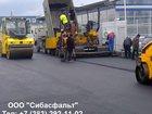 Просмотреть фотографию Другие строительные услуги Асфальтирование в Новосибирске 35300319 в Новосибирске