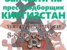 Фотография в   Агросервис продает запасные части на пресс в Новосибирске 34620