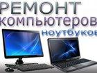 Смотреть foto  Аппаратный ремонт ноутбуков 35477618 в Новосибирске
