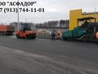 Скачать изображение Другие строительные услуги Асфальтирование в Новосибирске 35651592 в Новосибирске