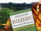 Фотография в   Раздел:Услуги / Юридические  ЗЕМЕЛЬНЫЕ СПОРЫ в Новосибирске 0