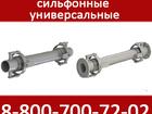 Свежее фото Строительные материалы Компенсатор сильфонный универсальный Ду600 в защитном кожухе, в наличии 2 шт, 35992975 в Новосибирске