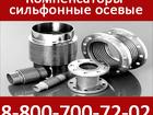 Свежее фото Строительные материалы Сильфонный компенсатор 35992996 в Новосибирске