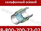 Скачать foto Строительные материалы Компенсаторы сильфонные осевые 35993422 в Новосибирске