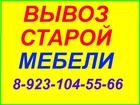 Фото в Услуги компаний и частных лиц Грузчики Все стремятся к комфорту в быту.   В условиях в Новосибирске 0
