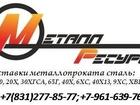 Фотография в Строительство и ремонт Строительные материалы ООО «МеталлРесурс» предлагает широкий выбор в Нижнем Новгороде 0