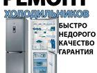 Новое фото Ремонт и обслуживание техники Ремонт холодильников на дому и в мастерской 36586711 в Новосибирске