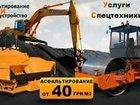 Фото в Строительство и ремонт Другие строительные услуги Дорожные работы: асфальтирование и благоустройство в Новосибирске 0