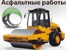 Фото в Строительство и ремонт Другие строительные услуги Полный спектр дорожных работ. Работают профессионалы. в Новосибирске 0