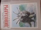 Новое изображение Книги Динозавры, Иллюстрированная энциклопедия 36984702 в Новосибирске