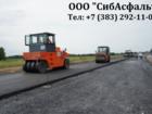 Увидеть фотографию Другие строительные услуги Асфальтирование в Новосибирске 37066475 в Новосибирске