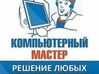 Уникальное foto  Ремонт компьютеров на дому 37278794 в Новосибирске
