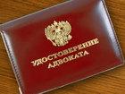 Фото в   Адвокат Чернов Сергей Николаевич оказывает в Новосибирске 500
