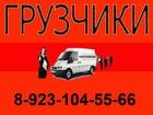 Фотография в   Грузчики любые виды работ: фуры, переезды, в Новосибирске 0