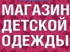 Фотография в   Продам готовый бизнес магазин детской одежды в Новосибирске 500000