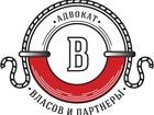Изображение в   Адвокат в Новосибирске по уголовным и гражданским в Новосибирске 1000