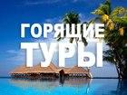 Уникальное изображение Турфирмы и турагентства Горящие Туры от МегаТравел 37573422 в Новосибирске