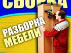 Новое фотографию  Сборка,разборка,ремонт мебели, 37689199 в Новосибирске