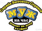 Фото в Строительство и ремонт Разное Недорого! Качественно! Выполню любые работы в Новосибирске 0
