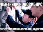 Фотография в Электрика Электрика (услуги) Электрик Новосибирск круглосуточно 24 часа. в Новосибирске 0