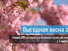 Фото в Авто Транспорт, грузоперевозки Для вас мы подготовили следующие акции:  в Новосибирске 0
