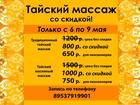 Уникальное изображение Массаж Тайский массаж со скидкой 39035952 в Новосибирске