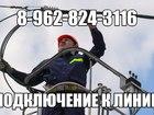 Фотография в   Подключение сип провода от столба к дому в Новосибирске 0