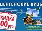 Свежее изображение  Скидка 500 рублей на оформление шенгенской визы 39258088 в Новосибирске