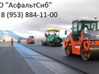 Новое фото Другие строительные услуги Асфальтирование в Новосибирске 39791755 в Новосибирске