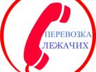 Скачать фотографию  Транспортировки лежачих людей и малоподвижных, 39902262 в Новосибирске