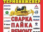 Скачать бесплатно foto Автосервисы ИЗГОТОВИМ РАДИАТОР ЗА ДВА ДНЯ ЗАВОД АВТОРАДИАТОРОВ «ТЕРМОИНЖЕНЕР» 40252235 в Новосибирске