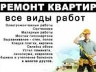 Новое фотографию Ремонт, отделка Ремонт квартир офис магазин, Без выходных, Новосибирск 40627216 в Новосибирске