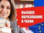 Увидеть foto MBA Бесплатное высшее образование в Чехии 41740210 в Новосибирске