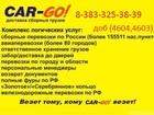 Скачать фото Транспортные грузоперевозки Транспортная компания «Car-Go», перевозка и доставка груза по России 52983480 в Новосибирске