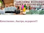 Новое фотографию Аудиотехника Обстановочная музыка, оповещение, динамики, подзвучка помещений, колонки 54871185 в Новосибирске