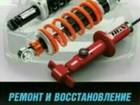 Смотреть фотографию Автосервисы Восстановление автомобильных стоек 67857789 в Новосибирске