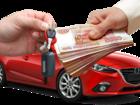 Свежее изображение Автоломбард Куплю выкуплю приобрету ваш автомобиль мазда,ниссан,митцубиси,хонда,тойота и т, д, по максимальной цене,можно проблемные(кредитные, залоговые, битые, с кузовными-те 68380163 в Новосибирске