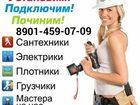 Новое foto  Meлкocpoчныe paбoты пo дoму, oфиcу, (вce виды paбoт) Лично, 68386829 в Новосибирске