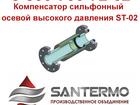 Смотреть foto Сантехника (оборудование) Компенсатор КСО ST-02,компенсатор сильфонный ксо 50 16 50 гост 68565950 в Новосибирске