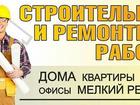 Увидеть изображение Ремонт, отделка Ремонт квартир офис магазин дом, Без выходных любой район, 69326508 в Новосибирске