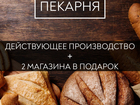 Уникальное фотографию  Продам хлебопекарню с сетью сбыта 69349193 в Томске