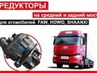 Уникальное изображение  Редуктор на Хово, ФАВ, Донг фенг, Джак, Шанкси, 71225852 в Новосибирске