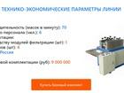Скачать бесплатно изображение  Линия для промышленного производства защитных масок, 74372202 в Новосибирске
