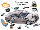 Новое фото  Диагностика Автоэлектрик, 76748981 в Новосибирске