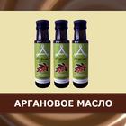 Купить аргановое масло
