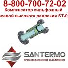 Компенсатор КСО ST-02,компенсатор сильфонный ксо 50 16 50 гост