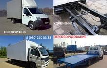 Удлинение автомобилей ГАЗ, Hyundai, Isuzu,Tata