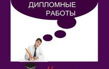 Контрольные, курсовые, дипломные работы