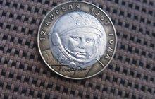 Монета юбилейная Гагарин!